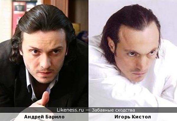Андрей Барило похож на Игоря Кистола