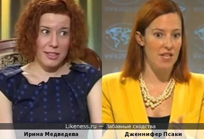Ирина Медведева похожа на Дженнифер Псаки