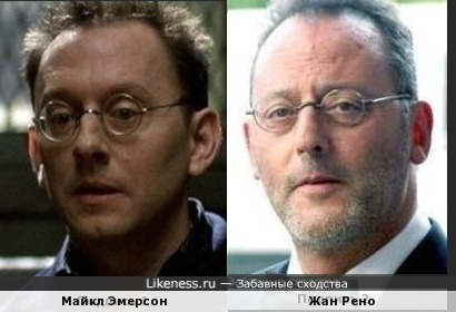 Майкл Эмерсон похож на Жана Рено