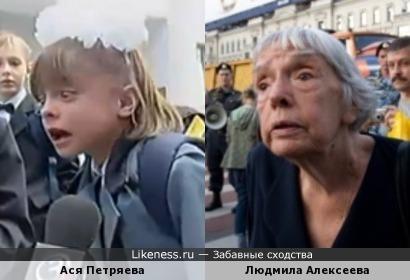 Ася Петряева похожа на Людмилу Алексееву
