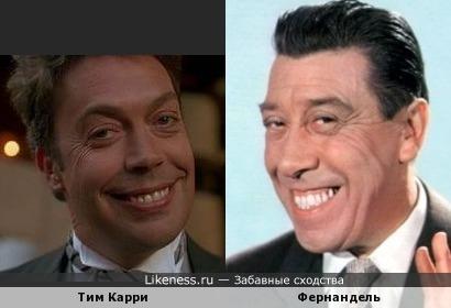 Тим Карри похож на Фернанделя