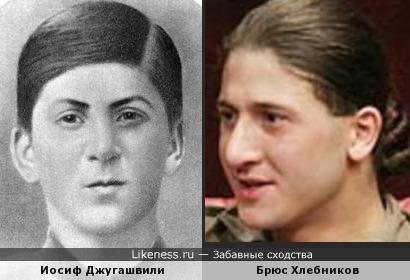 Иосиф Сталин тоже мог стать каким-нибудь Брюсом!