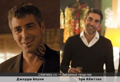 Эри Абиттан очень напомнил Джорджа Клуни.