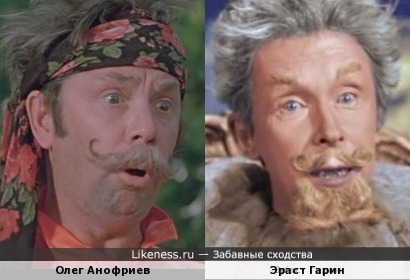 Олег Анофриев - Эраст Гарин