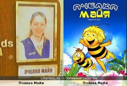 Майя, Майя...)))
