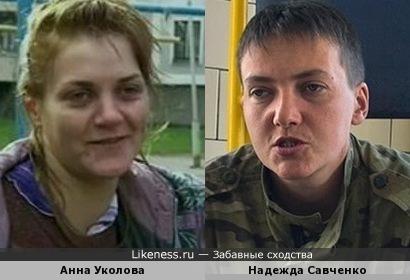 Анна Уколова и Надежда Савченко
