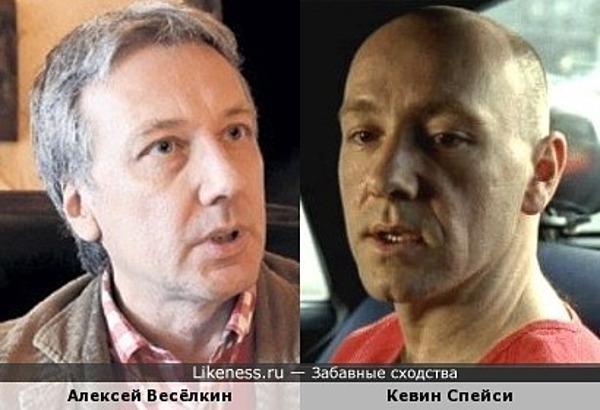 Алексей Весёлкин и Кевин Спейси
