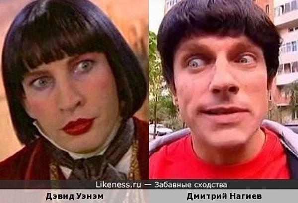 Дэвид Уэнэм и Дмитрий Нагиев в образах.