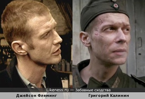 Джейсон Флеминг и Григорий Калинин