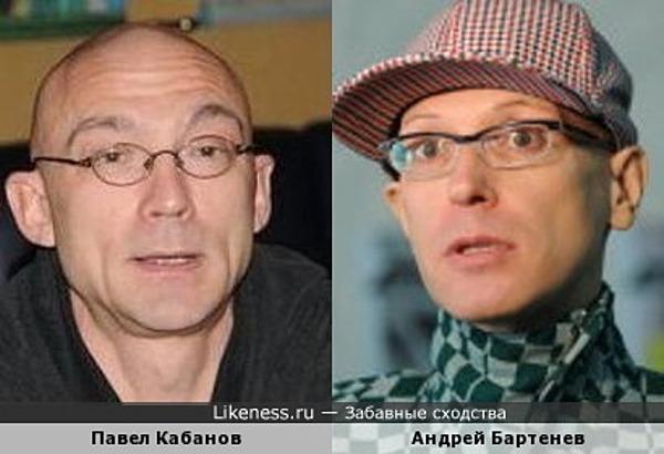 Павел Кабанов и Андрей Бартенев
