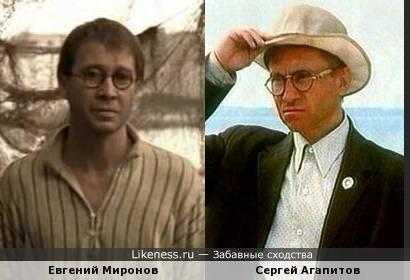 Евгений Миронов - Сергей Агапитов