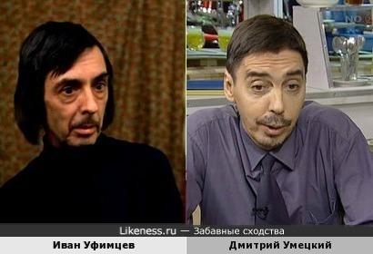 Иван Уфимцев - Дмитрий Умецкий