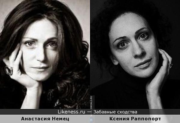 Анастасия Немец - Ксения Раппопорт