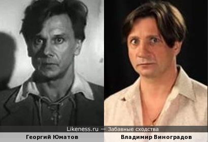 Георгий Юматов - Владимир Виноградов