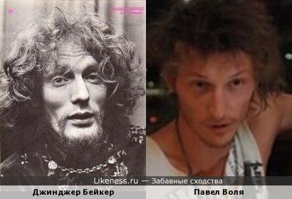 Джинджер Бейкер - Павел Воля