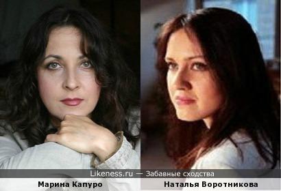 Марина Капуро - Наталья Воротникова