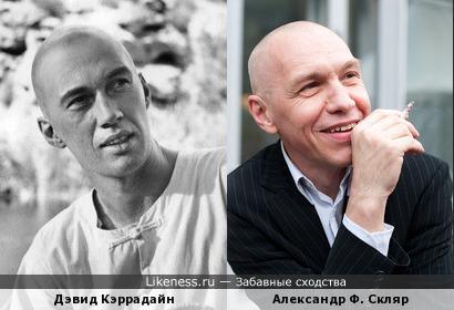 Дэвид Кэррадайн - Александр Ф. Скляр