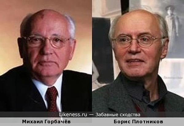 Михаил Горбачёв - Борис Плотников