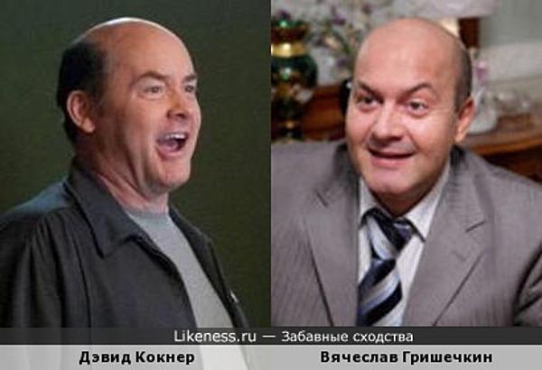Дэвид Кокнер - Вячеслав Гришечкин