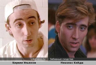 Кирилл Ульянов - Николас Кейдж
