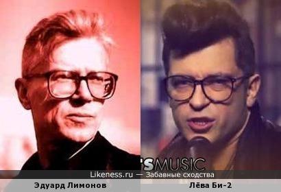 Эдуард Лимонов - Лёва Би-2
