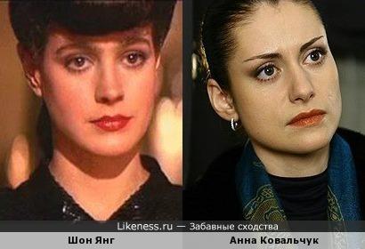 Шон Янг - Анна Ковальчук