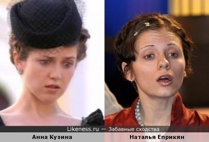 Анна Кузина - Наталья Еприкян