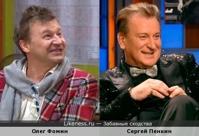 Олег Фомин - Сергей Пенкин