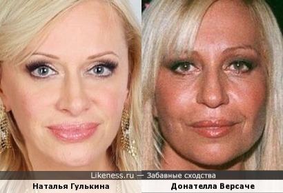 Ну сделал и сделал... Наталья Гулькина - Донателла Версаче