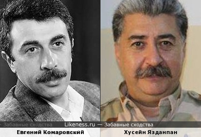 Хусейн Язданпан - Евгений Комаровский