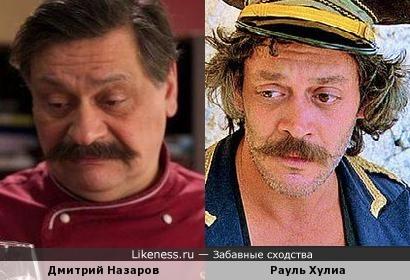 Дмитрий Назаров - Рауль Хулиа