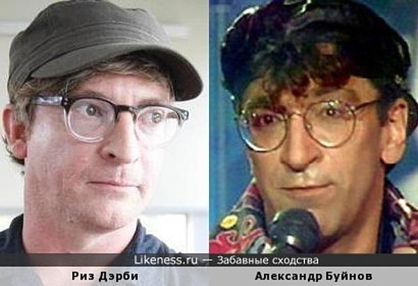 Риз Дэрби - Александр Буйнов