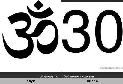 Мантра Ом - число 30