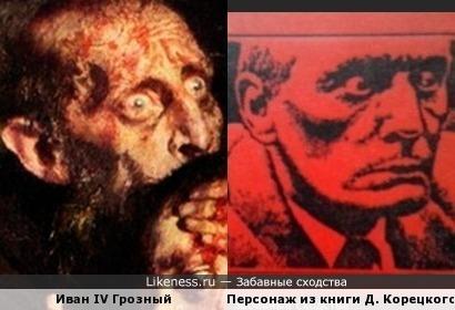 Персонаж остросюжетного детектива 90-х убивает сына Ивана Грозного