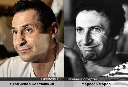 Станислав Костюшкин - Марсель Марсо