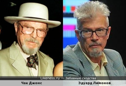Чак Джонс - Эдуард Лимонов