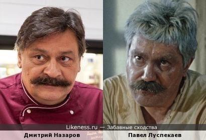 Дмитрий Назаров - Павел Луспекаев