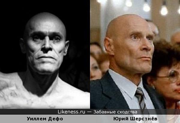 Уиллем Дефо - Юрий Шерстнёв