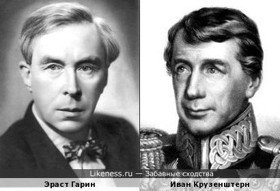 Эраст Гарин - Иван Крузенштерн
