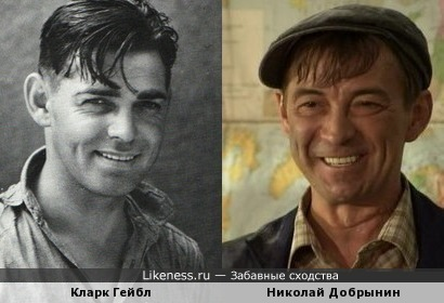 Кларк Гейбл - Николай Добрынин