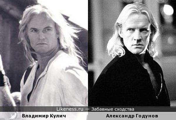 Владимир Кулич - Александр Годунов