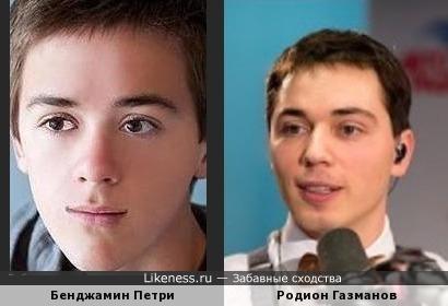 Бенджамин Петри - Родион Газманов