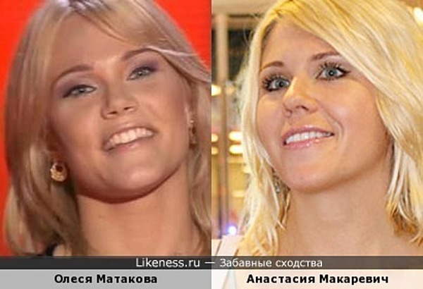 Олеся Матакова - Анастасия Макаревич