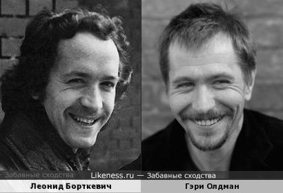 Леонид Борткевич - Гэри Олдман