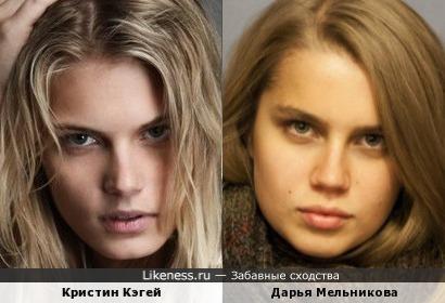 Дарья Мельникова - Кристин Кэгей