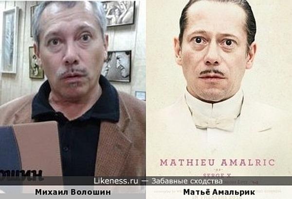 Михаил Волошин - Матьё Амальрик