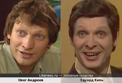 Олег Андреев - Эдуард Хиль