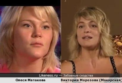 Олеся Матакова - Виктория Морозова