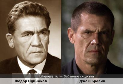 Фёдор Одиноков - Джош Бролин