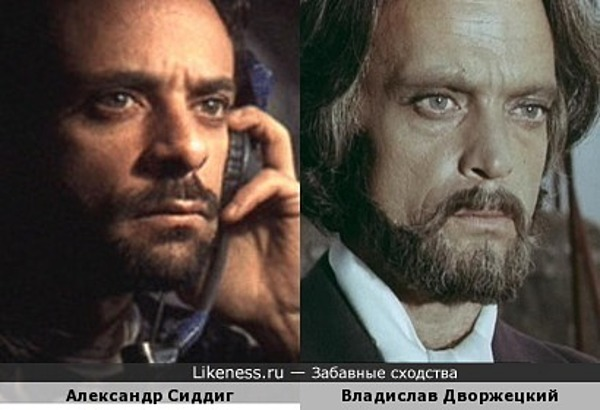 Александр Сиддиг - Владислав Дворжецкий